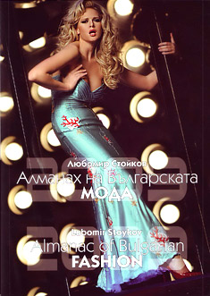 "The cover of ""Almanac of the Bulgarian fashion 2009"""